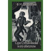 Село Степанчиково и его...