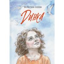 Динка