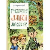 Приключения Мишки Мочалкина