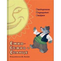 Ежко-Бежко и Солнце:...