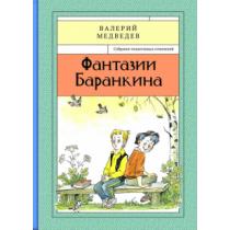 Фантазии Баранкина Книга4