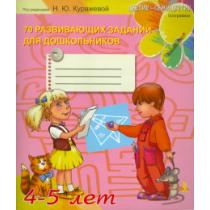 70 разв. заданий для детей...