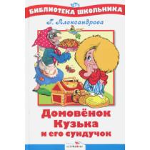 БШ. Домовенок Кузька и его...