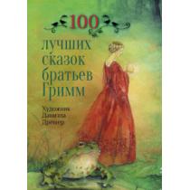 100 лучших сказок братьев...