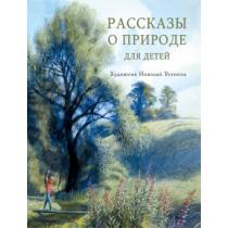 Рассказы о природе для детей
