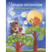Читаем малышам....