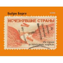 Исчезнувшие страны. 1840-1970.