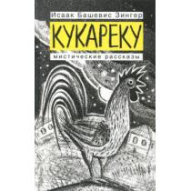 Кукареку