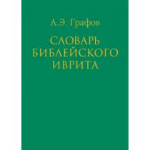 Словарь библейского иврита