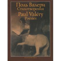 Поль Валери. Стихотворения