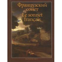 Французский сонет
