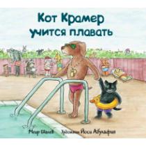 Кот Крамер учится плавать