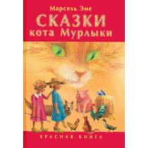 Сказки кота Мурлыки....