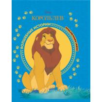Король Лев. Приключения...
