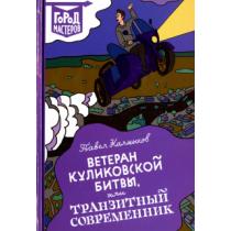 Ветеран Куликовской битвы