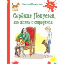 Сережка Покусаев, его жизнь...