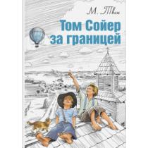Том Сойер за границей