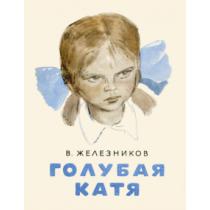 Голубая Катя