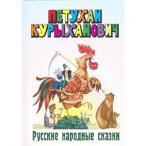 Петухан Курыханович:...