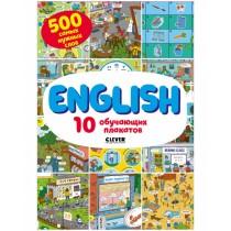 English. 10 обучающих плакатов