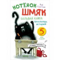 Котенок Шмяк. Большая книга...