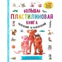 Большая пластилиновая книга...