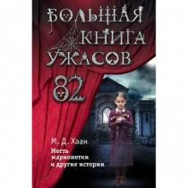 Большая книга ужасов 82
