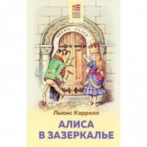 Алиса в Зазеркалье (с...
