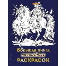 Большая книга волшебных...