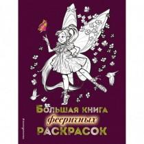 Большая книга фееричных...