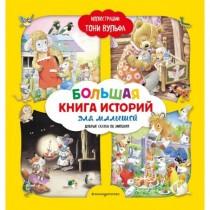 Большая книга историй для...