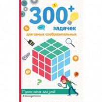300+ задачек для самых...
