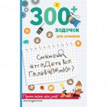 300+ задачек для умников