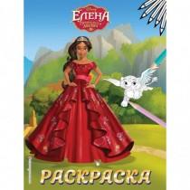 Елена — принцесса Авалора....