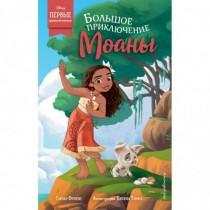 Большое приключение Моаны