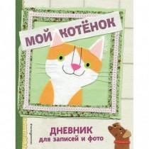 Мой котенок. Дневник для...
