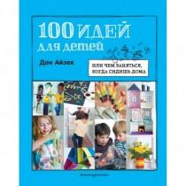 100 идей для детей: или чем...