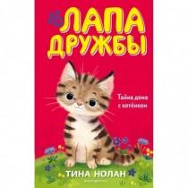 Тайна дома с котёнком (11)
