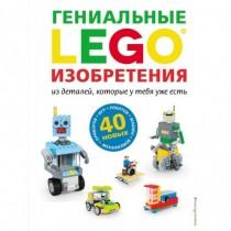 LEGO Гениальные изобретения