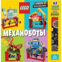 LEGO Механоботы (+набор...
