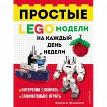 LEGO Простые модели на...