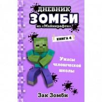 Дневник Зомби из...