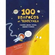 100 вопросов от Чевостика....