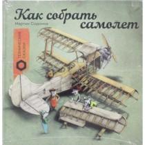 Как собрать самолет?