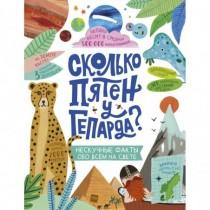 Сколько пятен у гепарда?