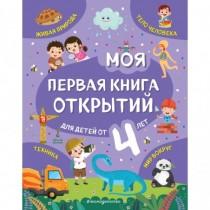 Моя первая книга открытий:...