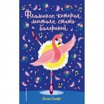 Фламинго, которая мечтала...