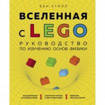 Вселенная с LEGO....