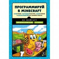 Программируй в Minecraft....
