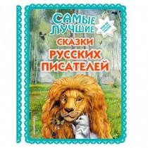 Самые лучшие сказки русских...